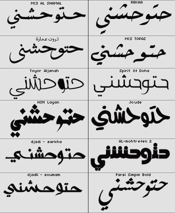 تحميل احدث الخطوط العربية 2020