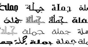 صور الخطوط العربية للفوتوشوب