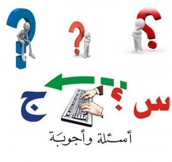 صور اسئله عامة واجوبة للمسابقات