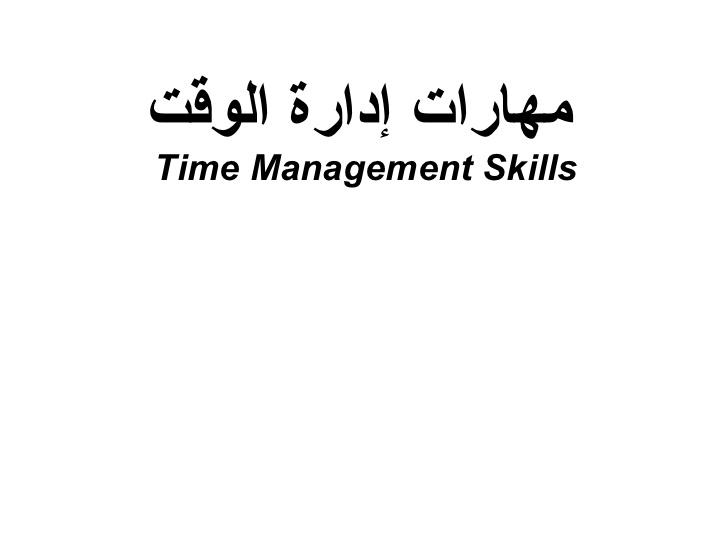 صور اجابات حافز مهارات ادارة الوقت للباحثين عن العمل