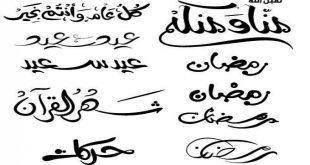 صور فونتات عربي للفوتوشوب