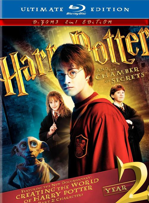 هاري بوتر الجزء الثاني غرفة الاسرار اجمل جديد