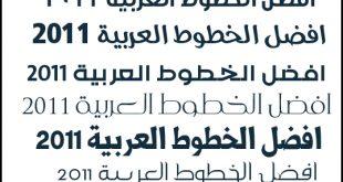 بالصور تنزيل خطوط عربية 20160919 1555 1 310x165