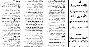 صور مراجعة نهائية فى اللغة العربية للصف الاول الاعدادى ترم ثانى