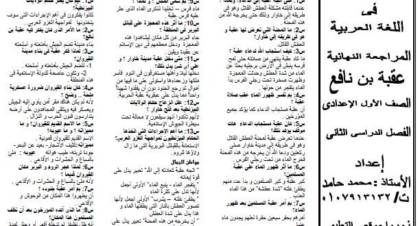 بالصور مراجعة نهائية فى اللغة العربية للصف الاول الاعدادى ترم ثانى 20160919 161 1 612x330
