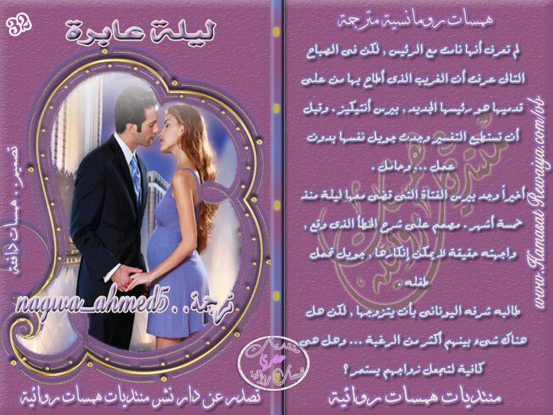 تحميل قصص حب رومانسية pdf