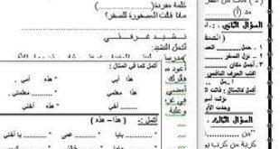 بالصور مذكرة لغة عربية الثانى الابتدائى 2019 20160919 1650 1 310x165