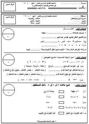 صور نماذج امتحانات رياضيات 1