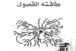 صور كتاب تمارين العقل مترجم