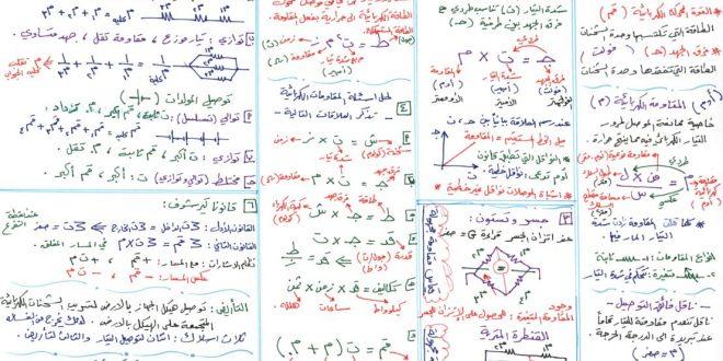 صور حل اسئلة علوم المغناطيس الفصل الثالث