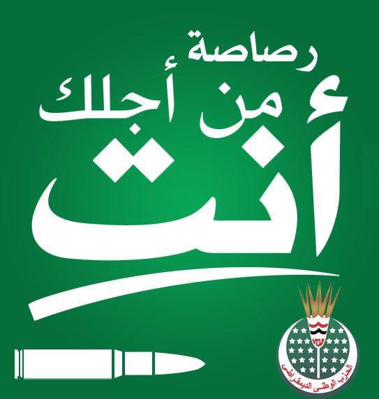 بالصور عشانك يا اضرب نفسى بالرصاص 20160919 1737