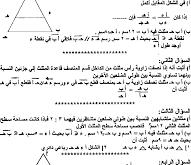صور اختبار النهائي لمادة الرياضيات للصف الاول ثانوي