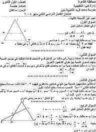 بالصور اختبار النهائي لمادة الرياضيات للصف الاول ثانوي 20160919 178 1