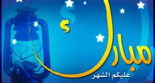 صور في اي سنة فرض صيام رمضان