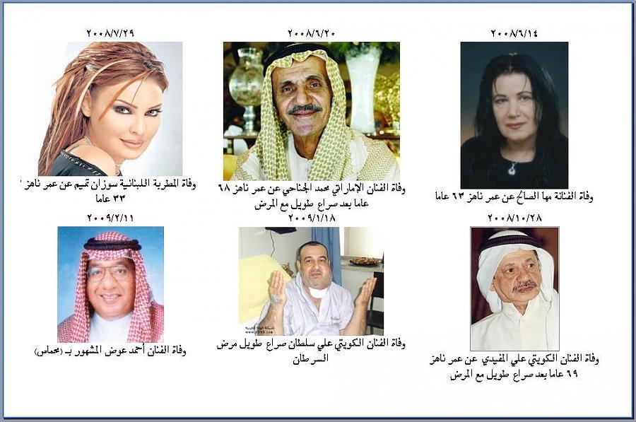 صور صور للممثلين المتوفيين