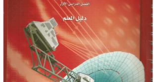 حلول كتاب الفيزياء اول ثانوي الفصل الدراسي الثاني