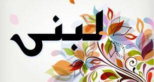 صورة اسماء بنات بحرف اللام