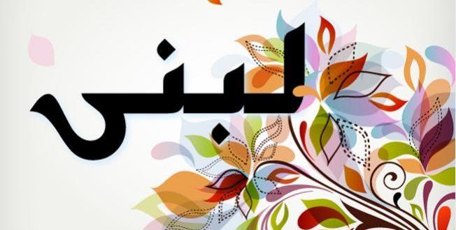 صور اسماء بنات بحرف اللام
