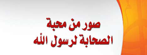 بالصور صحابة الرسول والقابهم 20160919 1990
