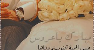 بالصور اجمل واروع الكلمات للعروس 20160919 211 1 310x165