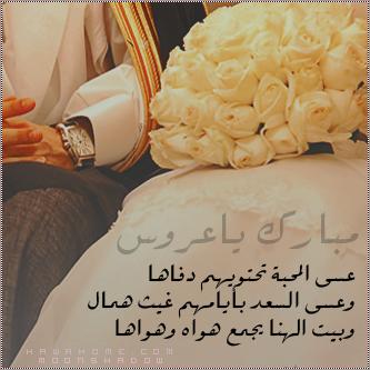 صور اجمل واروع الكلمات للعروس