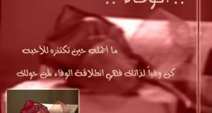 بالصور كلمات عن الوفاء بالعهد 20160919 2142 1 310x165