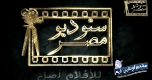 تردد قناة ستوديو مصر
