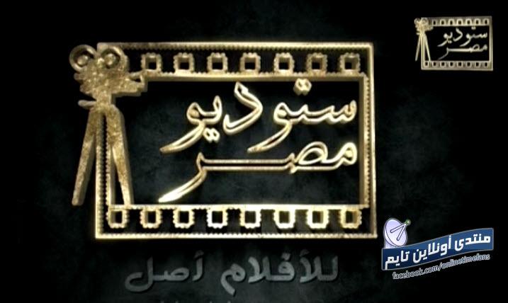 صورة تردد قناة ستوديو مصر 20160919 2159