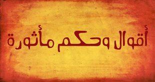 بالصور امثال و حكم عن الشعوب 20160919 2172 1 310x165