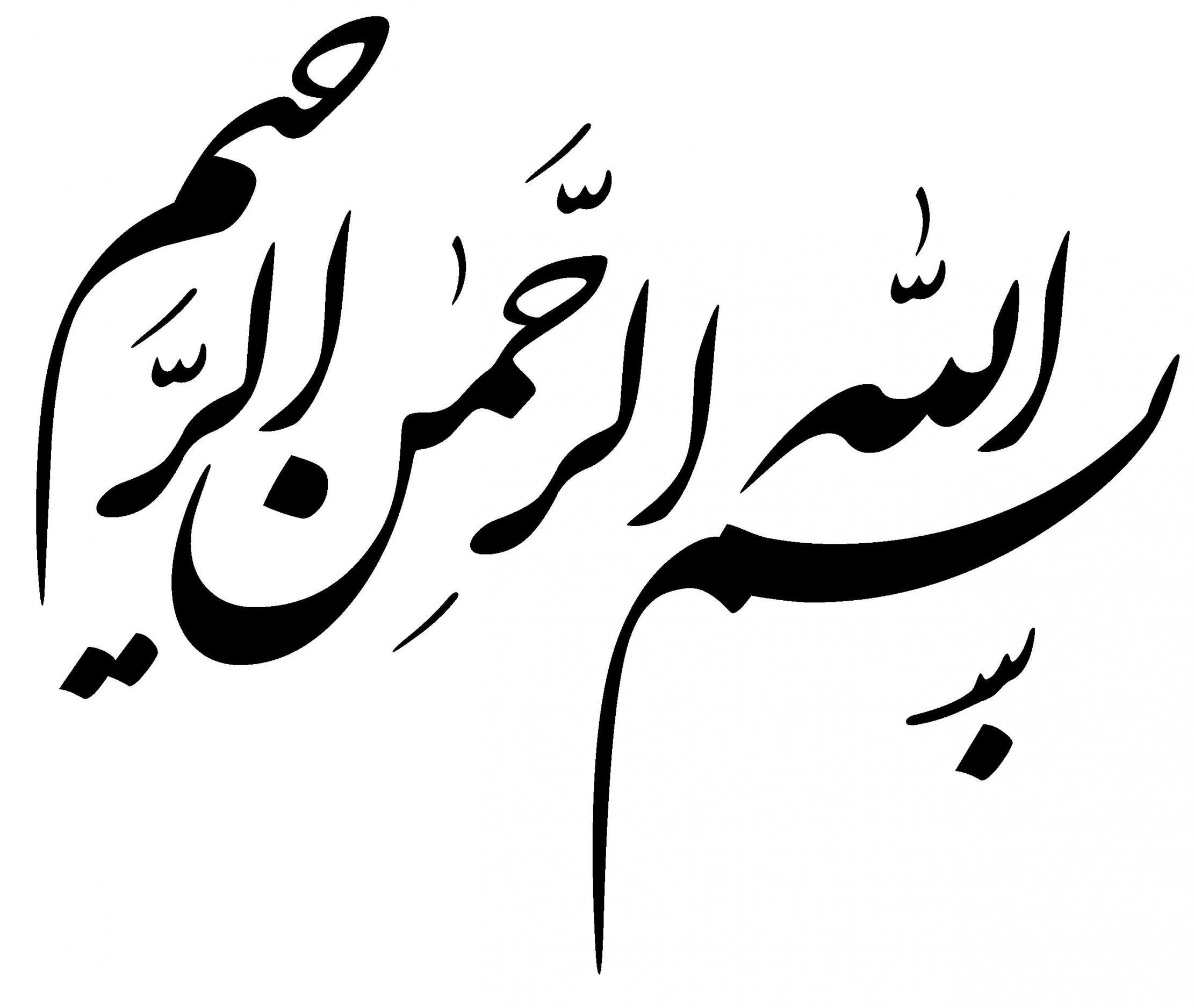 بالصور صور بسم الله 20160919 2312