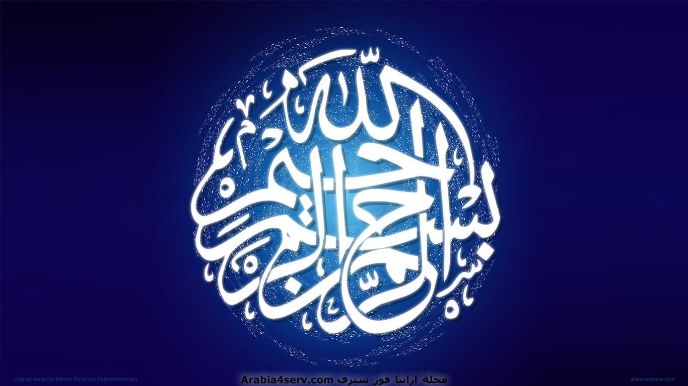 بالصور صور بسم الله 20160919 2313