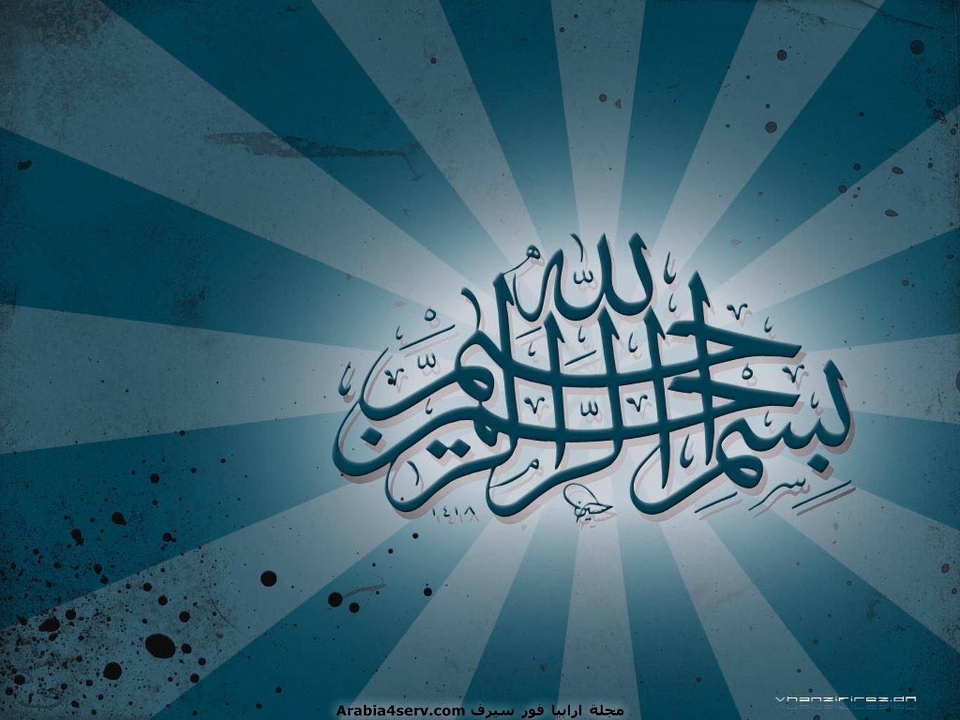 بالصور صور بسم الله 20160919 2314