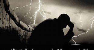 الحزن الشديد