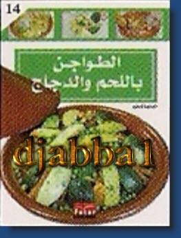 صور كتب الطباخة الماهرة الحاجة