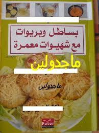 بالصور كتب الطباخة الماهرة الحاجة 20160919 2345