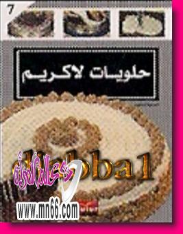 بالصور كتب الطباخة الماهرة الحاجة 20160919 237