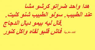 النكت المغربية صور