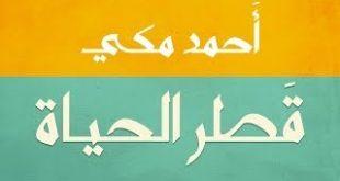 صور اغنية قطر الحياة كلمات