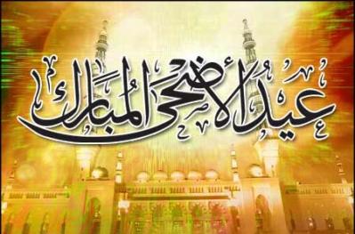 صور كلمة اذاعة مدرسية عن عيد الاضحى المبارك