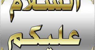 صور صور وعليكم الاسلام