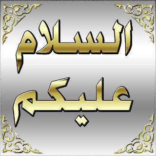 بالصور صور وعليكم الاسلام 20160919 2602