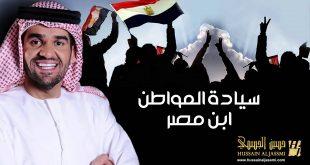 بالصور اغنية حسين الجسمي سيدي المواطن ابن مصر 20160919 2615 1 310x165