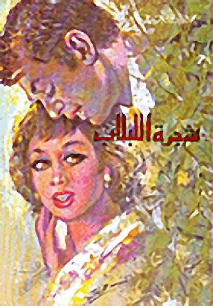 صور محمد عبدالحليم عبدالله pdf