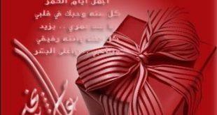 بالصور دعاء عيد الميلاد 20160919 2741 1 310x165