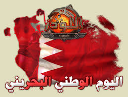 صور لليوم الوطني للبحرين