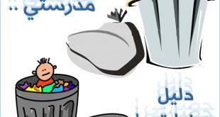 بالصور كلمة عن النظافة للاذاعة المدرسية 20160919 2947 1 310x165