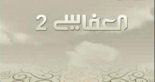 صور تردد قناة العفاسي قران