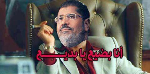 صور صور مرسي مضحك