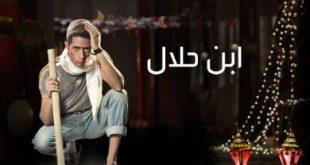 اغاني مسلسل ابن حلال mp3