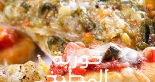 صور بيتزا حورية المطبخ